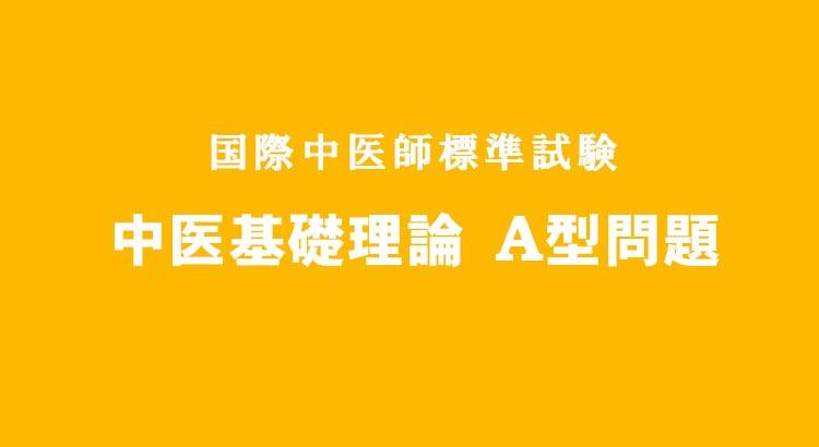 中医基礎理論A型問題 国際中医師標準試験 (C)国際中医師への道