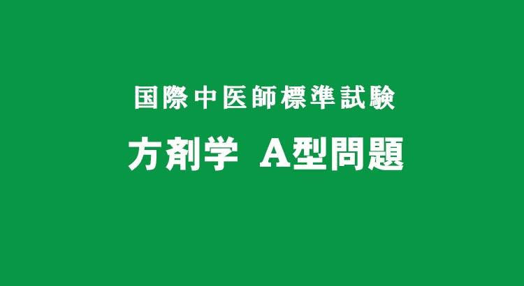 方剤学A型問題 国際中医師標準試験 (C)国際中医師への道