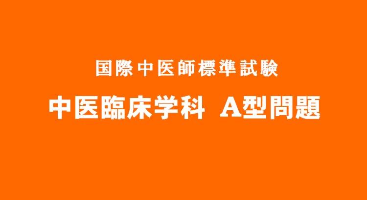 中医臨床学科 B型問題 国際中医師標準試験 (C)国際中医師への道